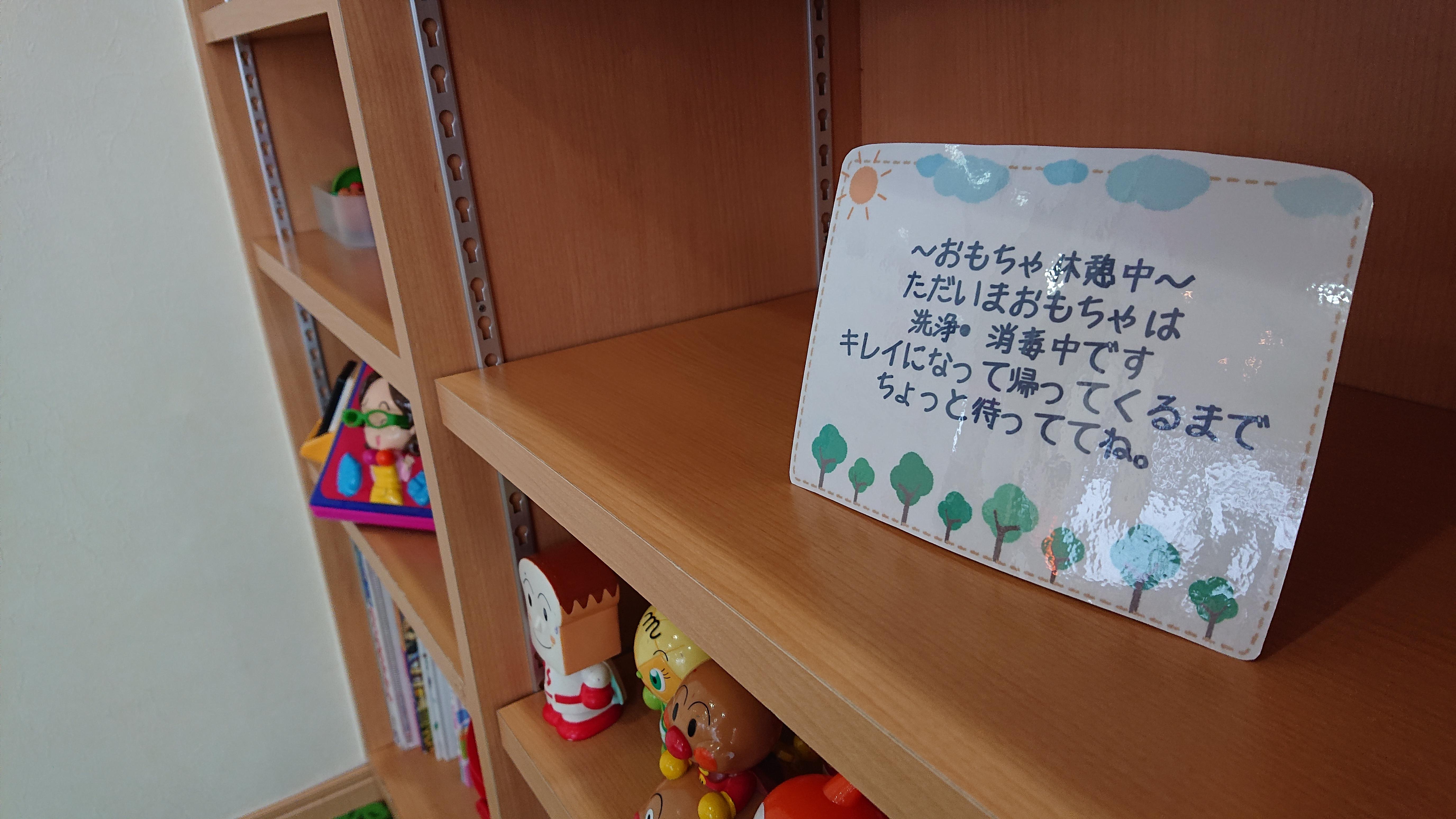 玩具は定期的に洗浄・消毒を行います。